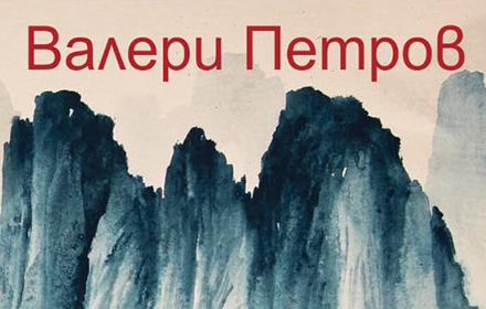 """""""Книга за Китай"""" – Валери Петров"""