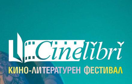 Ела на CineLibri парти с Рут Колева!