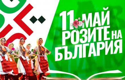 Българи по цял свят отбелязват 11 май с традиционно хоро