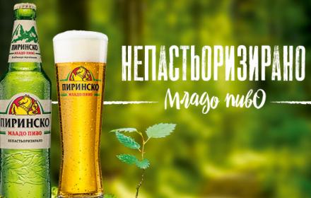 We love: Младо, свежо, пивко, от Пирин планина