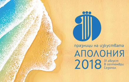 34-ото издание на Празници на изкуствата Аполония с нова разнообразна програма
