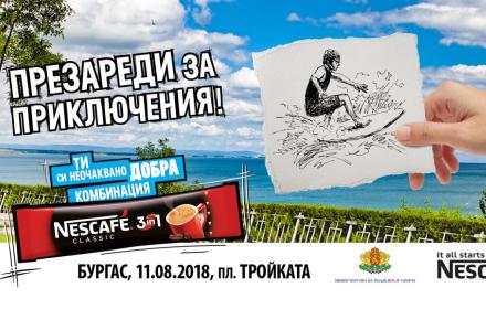 Вълна от приключения с младежки привкус ще залее Бургас