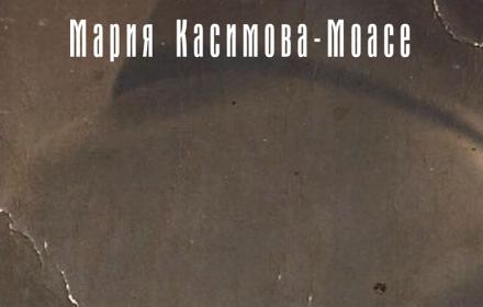 """""""Балканска рапсодия"""""""