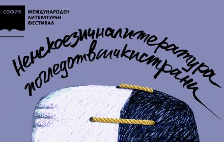 Шести Софийски международен литературен фестивал: Немскоезична литература от всички страни