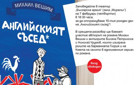 """""""Английският съсед"""" в театър """"Българска армия"""""""