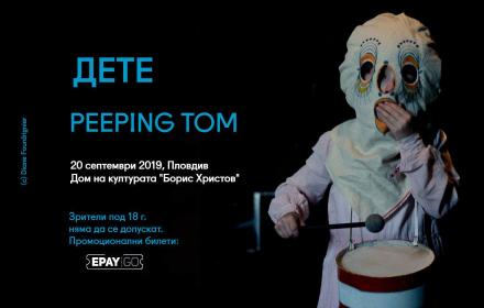 Peeping Tom с премиера на ДЕТЕ на One Dance Week
