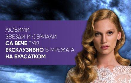 Драма безкрай: Timeless Drama Channel влиза в България