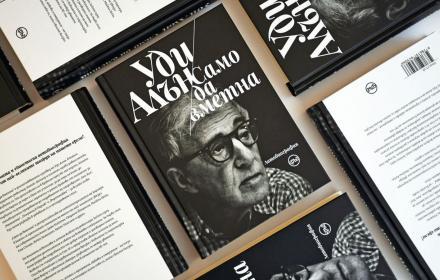 Единствената автобиография на Уди Алън – отхвърлена в Америка и бестселър в Европа, излиза на български