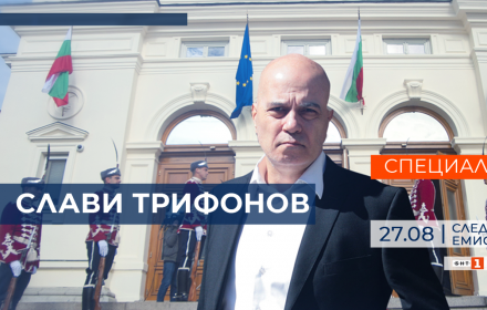 Ексклузивно: Слави Трифонов пред БНТ