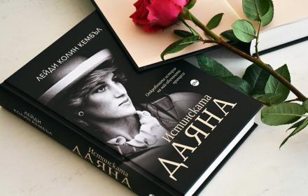 """Най-обичаната принцеса в света в биографията """"Истинската Даяна"""""""