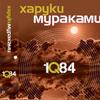 "Награда #8: Книгата ""1Q84""  на  Харуки Мураками"
