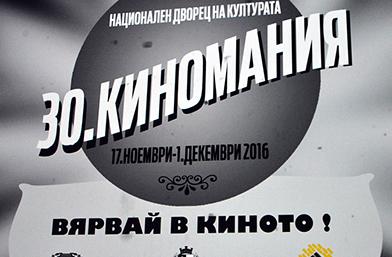 Слава за киното, слава за КИНОМАНИЯ, слава от България