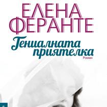 """Спечели """"Гениалната приятелка"""" на Елена Феранте"""