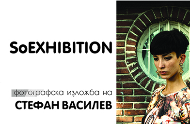 "SOHO и Стефан Василев, и жестоко готиният проект ""Urban Saints"""