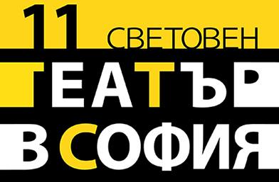 Световен театър в София 2017 ще представи шест театрални събития от целия свят