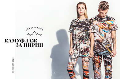 """""""Камуфлаж за Пирин"""": Първата модна колекция на WWF България"""