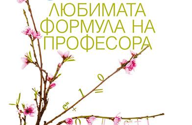 """Четиво в четвъртък: """"Любимата формула на Професора"""" от Йоко Огава"""