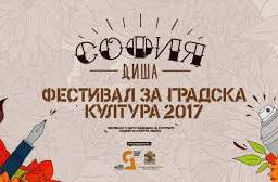 София Диша литература на 26 август