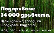 Гората.бг и Сердика Център подаряват 14 000 фиданки за засаждане