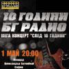 БГ РАДИО след 10 години с мега концерт
