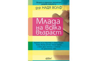 """НАГРАДА #10: Книгата на д-р Надя Волф """"Млада на всяка възраст""""."""