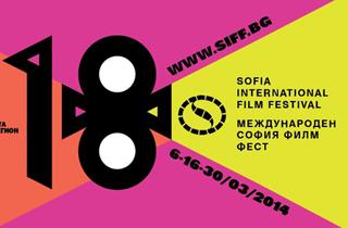 Спечели двойна покана за 18-тия София Филм Фест