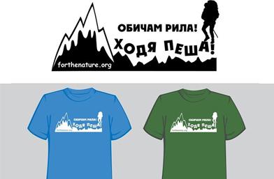 """Коалиция """"За да остане природа в България"""" стартира конкурс за дизайн на тениски"""