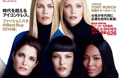 Нашествие на супермодели. Грандиозният септемврийския брой на Vogue Japan