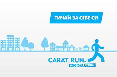 #4040caratrun успя да популяризира ежедневното практикуване на спорт у нас сред  над 1 милион българи