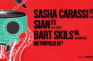 Future Heroes Total представя: SASHA CARASSI, SIAN, BART SKILS