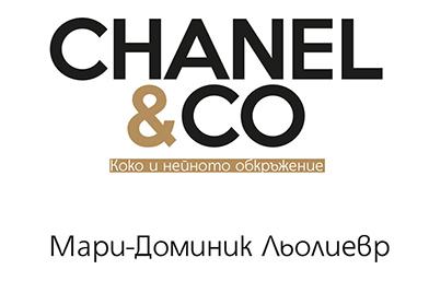 Спечели Шанел сега!