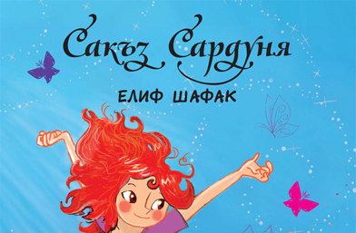 """Пролетта идва със """"Сакъз Сардуня"""", първата книга за деца на Елиф Шафак"""