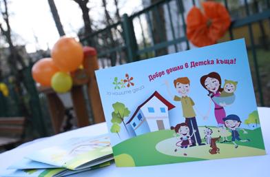 Къща за деца отвори в София