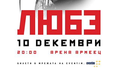 ЛЮБЭ с концерт в София на 10 декември