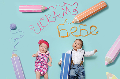 """Двойки с репродуктивни проблеми могат да кандидатстват за подпомагане от BILLA и Фондация """"Искам бебе"""""""