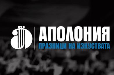 """""""Аполония"""" стартира нов проект"""