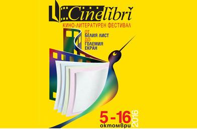 От белия лист до големия екран: Кино-литературен фестивал CineLibri 2016