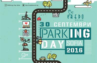 Park(ing) Day Sofia с рекорден брой участници