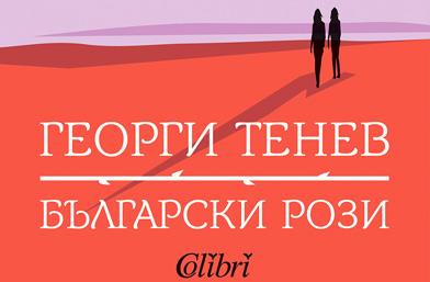 """Какво четем?- Новия роман на Георги Тенев """"Български рози"""""""