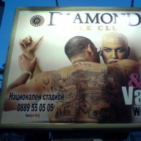Билборд на Азис отново провокира Столичния инспекторат