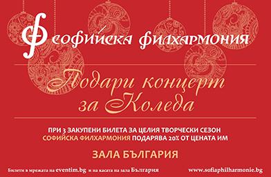 """""""Подари концерт за Коледа"""" със Софийска филхармония"""
