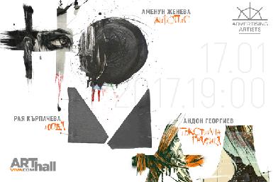 """ART Фокус – Advertising Artists и трима български художници представят """"Номад"""""""