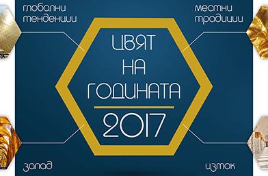 """""""Тракийско злато"""" е цветът на 2017 година според специалисти в интериорния дизайн"""