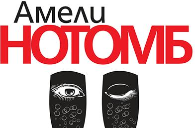 """Четиво в четвъртък: """"Петрония"""" от Амели Нотомб"""