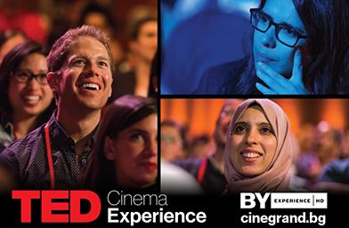 Световният феномен TED идва на голям екран в София