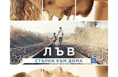 """Гледаме от февруари номинираната за шест награди """"Оскар"""" драма - """"Лъв: Стъпки към дома"""""""