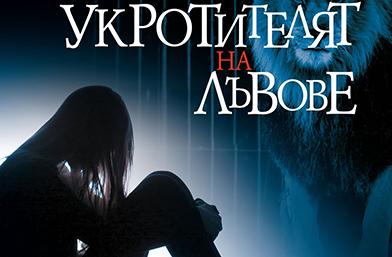"""Четиво в четвъртък: """"Укротителят на лъвове"""" от Камила Лекберг"""