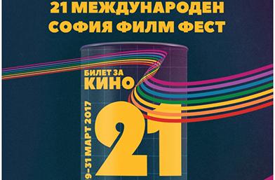 Билетите за 21-ия София Филм Фест – в продажба от днес