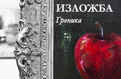 """""""Цветове на любовта"""" - изложба на Гроника Кавафян"""