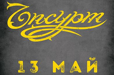 """Ъпсурт в неочаквано добра комбинация през май в """"Арена Армеец"""""""